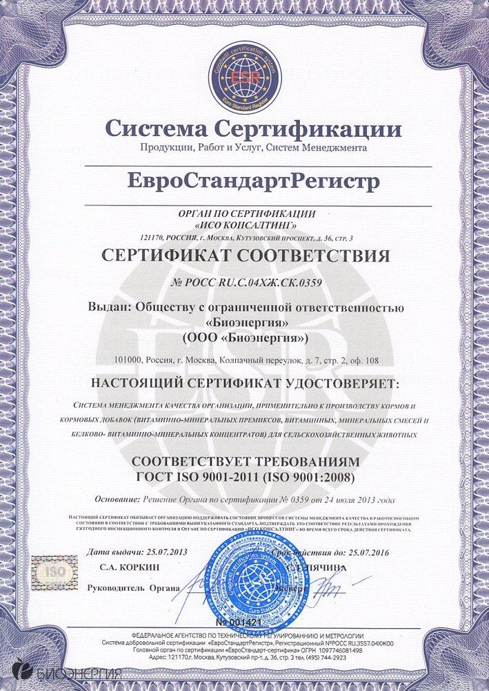 Сертификат гост р исо 9001 2008 сертификация организаций жилищно-коммунального комплекса